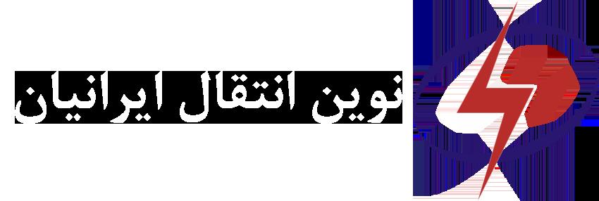 نوین انتقال ایرانیان (مهنا)